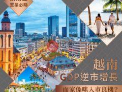 居外网在售越南胡志明市2卧2卫的房产总占地75平方米USD 630,000