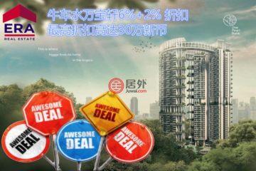 居外网在售新加坡1卧1卫新开发的房产总占地7653平方米SGD 1,100,000
